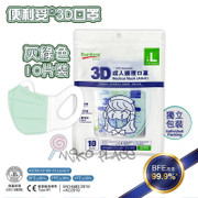 Banitore 3D Mask Adult / Kid Green 10 Pcs | 便利妥 3D成人/兒童護理口罩 灰綠色  Level 2   (10片獨立包裝/袋) Made in HK