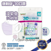 Banitore 3D Mask Adult / Kid Purple 10 Pcs | 便利妥 3D成人/兒童護理口罩 淺紫色  Level 2   (10片獨立包裝/袋) Made in HK