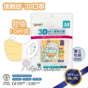 Banitore 3D Mask Adult / Kid Orange 10 Pcs | 便利妥 3D成人/兒童護理口罩 橙色  Level 2   (10片獨立包裝/袋) Made in HK