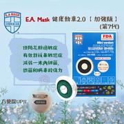 E.A Mask Healthy Mask 2.0 日本 健康勳章 第七代加強版