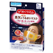KAO MegRhythm Gentle Steam  Face Mask | 花王 潤澤蒸氣口罩 無香 3枚