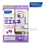 FANCL Bilberry 藍莓護眼精華素 (PC防藍光款) 30日 60粒