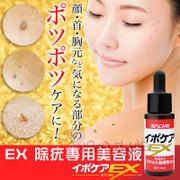 Ipocare EX Wart Removing Cream EX 除疣專用美容液 18ml