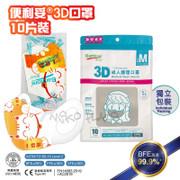 Banitore 3D Mask Adult / Kid 10 Pcs | 便利妥 3D成人/兒童護理口罩 大招財貓 Level 2   (10片獨立包裝/袋) Made in HK