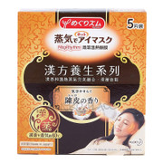 KAO MegRhythm Gentle Steam Eye Mask Chen Pi 花王蒸氣溫熱眼膜 漢方系列 陳皮香 5Sheets/Box