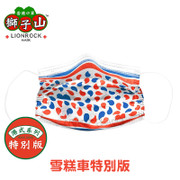 LionRock Mask x Mister Softee Speacial Edition Adults 30Pcs | 獅子山 港式系列x雪糕車特別版口罩-成人 ASTM Lv3 (30片獨立包裝/盒) Made in HK