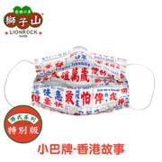 LionRock Mask HK Van Sign Adults 30Pcs | 獅子山 港式系列 小巴牌款式 香港故事 口罩-成人 ASTM Lv3 (30片獨立包裝/盒) Made in HK