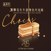 Triko Peanut Butter & Milk Duo Wafers 盛香珍-濃厚花生牛奶雙色巧克酥 168g