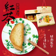 Hui Hsiang Shape of Sun Moon Pineapple Cake (Black Tea) 惠香【台灣伴手禮】台灣造型日月潭紅茶土鳳梨酥禮盒 10pcs 350g