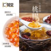 Yan Yue Tong Peach Gum | 仁御堂 桃膠 250g