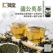 Yan Yue Tong Dandelion Tea | 仁御堂 蒲公英茶 75g