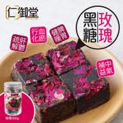Yan Yue Tong Broen Sugar Cube | 仁御堂 玫瑰黑糖 300g