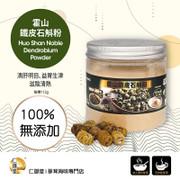Yan Yue Tong Huo Shan Noble Dendrobium Powder | 仁御堂 霍山鐵皮石斛粉 112g