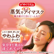 KAO MegRhythm Gentle Steam Eye Mask YUZU | 花王  蒸氣眼罩 柚子香 12枚