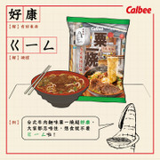 CALBEE - GRILL A CORN - TAIwanese Beef Noodles Flavor | 粟一燒 台式牛肉麵味 60g