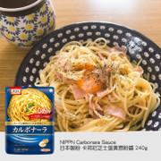 Nippn Carbonara Sauce日本製粉 卡邦尼芝士蛋黃意粉醬 240g