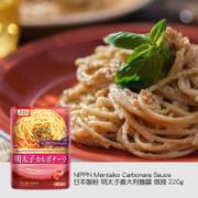 Nippn Mentaiko Carbonara Sauce日本製粉 明太子義大利麵醬 微辣 220g