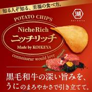 Koikeya NICHE RICH Potato Chips Grilled Wagyu Flavor | 湖池屋 香烤和牛味薯片 58g