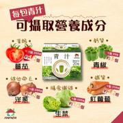 HARADA TEA - Japanese Green Vegetable Juice Powder/ Aojiru 原田製茶 日本原田青汁 20pcs