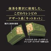 KITKAT Mini Chocolate Waffle Matcha Tiramisu Flavor | KITKAT 迷你朱古力威化 意式抺茶芝士蛋糕味 (12 Mini Bars)