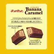 KITKAT Mini Chocolate Waffle Banana Caramel Flavor | KITKAT 迷你朱古力威化 蕉糖香蕉味 (12 Mini Bars)