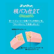 KITKAT Mini Chocolate Waffle Peach Parfait Flavor | KITKAT 迷你朱古力威化 香桃味 (12 Mini Bars)