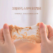 S'MORE Ohgodmallow Crispy 低糖低卡 烤棉花糖脆脆批 (12入) [韓國正貨]