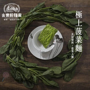 WING LOK Spinach Noodle 永樂粉麵廠 極上波菜麵 12pcs