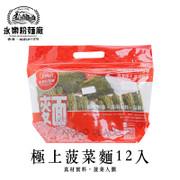 WING LOK Spinach Noodle 永樂粉麵廠 極上波菜麵 12pcs