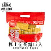 WING LOK Egg Noodle 永樂粉麵廠 極上全蛋麵 12pcs