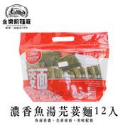 WING LOK Parsley Noodle 永樂粉麵廠 濃香魚湯芫荽麵 12pcs