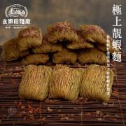 WING LOK Shrimp-egg Noodle 永樂粉麵廠 極上靚蝦籽麵 12pcs