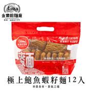 WING LOK Shrimp-egg & Abalone Noodle 永樂粉麵廠 極上鮑魚蝦籽麵 12pcs
