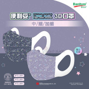 Banitore 3D Mask Kid 20 Pcs SANRIO LIMITED EDITION | 便利妥 3D兒童護理口罩【SANRIO限定】Level 2 (20片獨立包裝/盒) Made in HK [Size XS/S]