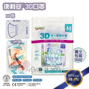 Banitore 3D Mask Adult Marble 10 Pcs | 便利妥 3D成人護理口罩 粉紅色雲石紋  Level 2   (10片獨立包裝/袋) Made in HK