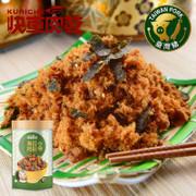 Kuaiche Classic Pork Floss Seaweed | 快車肉乾 海苔豬肉鬆 160g