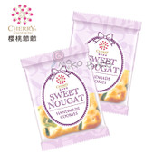 Cherry Grandfather Handmade Nougat Cookies【台灣伴手禮】櫻桃爺爺 蔥花特級牛軋餅 12入