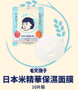 ISHIZAWA LAB Keana Nadeshiko Series - Keana Rice Sheet Mask  (10 pcs) 石澤研究所 毛穴撫子日本米精華保濕面膜 10Sheets