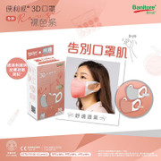 Banitore 3D Mask Adult Rouge Tone 20 Pcs | 便利妥 3D成人護理口罩 裸色 Level 2  (20片獨立包裝/盒) Made in HK [Size M]