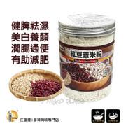 Yan Yue Tong Red Bean Barley Powder | 仁御堂 紅豆薏米粉 225g