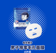 ISHIZAWA LAB Keana Nadeshiko Series- Men with Zero Pore Sheet Mask 石澤研究所穴撫子男子用零毛孔面膜 10sheets