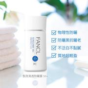 FANCL Sunguard 50+ Protect UV 無添加 長效防曬霜 SPF50+/PA++++ 60ml