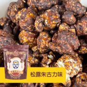 POWCOOK HK Handmade Popcorn Chocolate Truffle Flavor 香港爆谷 松露朱古力味 80g