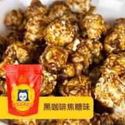 POWCOOK HK Handmade Popcorn Coffee Caramel Flavor 香港爆谷 黑咖啡焦糖味 80g