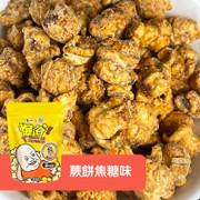 POWCOOK HK Handmade Popcorn Warabl Mochi Flavor 香港爆谷 蕨餅焦糖味 80g