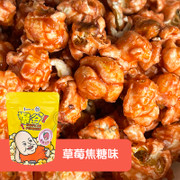 POWCOOK HK Handmade Popcorn Strawberry Caramel Flavor 香港爆谷 草莓焦糖味 80g