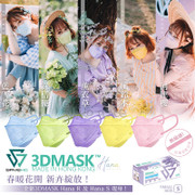 SAVEWO 3D MASKS Hana Collection S 30Pcs | 救世 3D超立體口罩《夢幻花系》ASTM Level 3 (30片獨立包裝/盒) Made in HK [Size Small]
