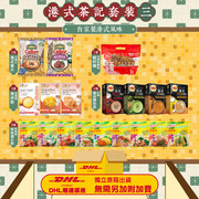 HK Style Set C 港式 茶記 套裝【三】(免運費, 免付加費)