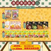 HK Style Set B 港式 茶記 套裝【二】(免運費,免付加費)