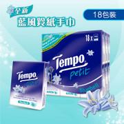 TEMPO Petit Pocket Bluebell Scent | Tempo 紙巾 藍風鈴味【1包/18包】
